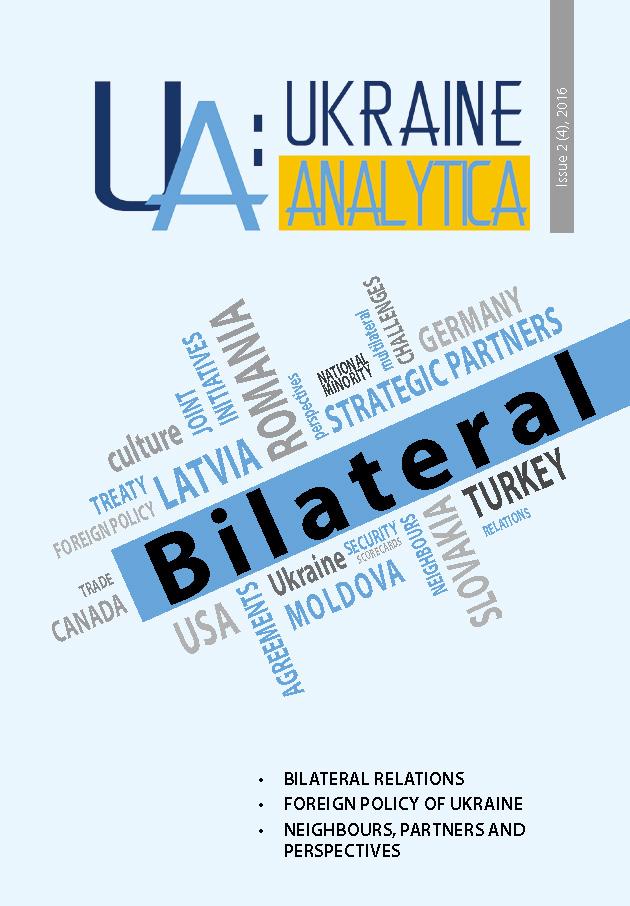 UA: Ukraine Analytica, Issue 2 (4) 2016.